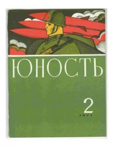 Юность 1971 №02