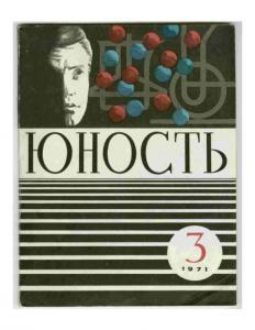 Юность 1971 №03