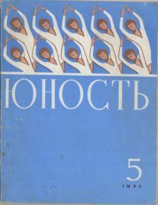 Юность 1971 №05