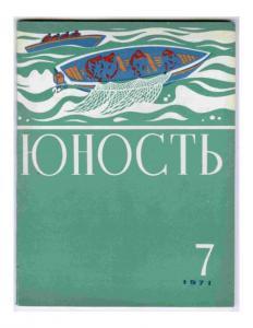 Юность 1971 №07