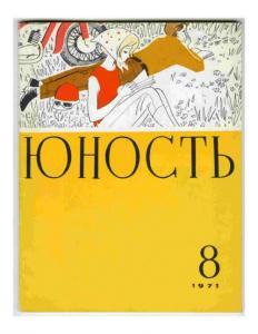 Юность 1971 №08