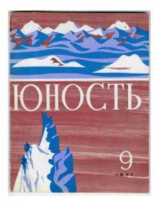 Юность 1971 №09