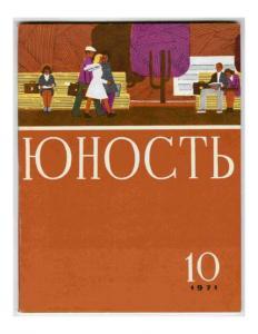 Юность 1971 №10