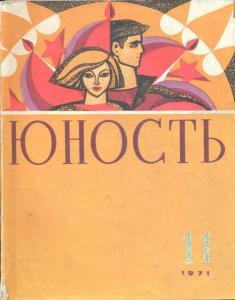 Юность 1971 №11