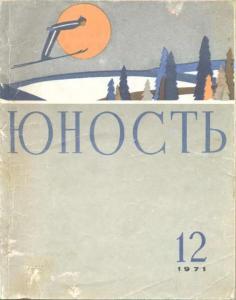 Юность 1971 №12