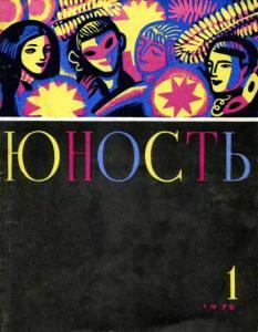 Юность 1972 №01