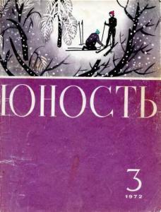 Юность 1972 №03