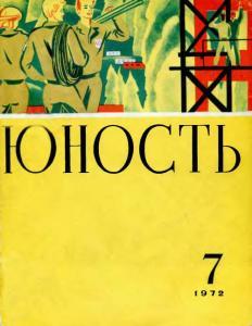 Юность 1972 №07