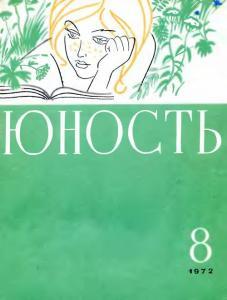Юность 1972 №08
