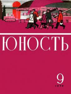 Юность 1972 №09
