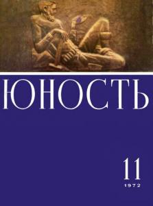 Юность 1972 №11