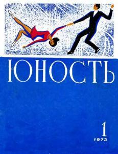 Юность 1973 №01