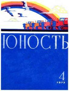 Юность 1973 №04