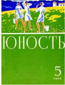 Юность 1973 №05