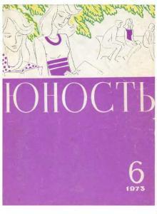 Юность 1973 №06