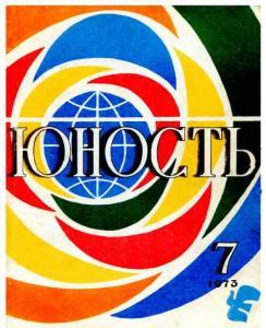 Юность 1973 №07
