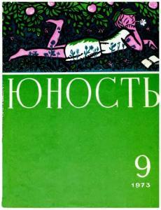 Юность 1973 №09