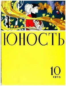 Юность 1973 №10