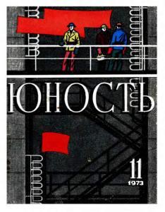 Юность 1973 №11