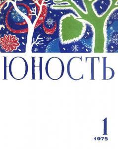 Юность 1975 №01
