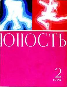 Юность 1975 №02