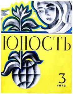 Юность 1975 №03