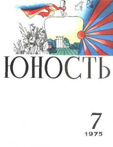 Юность 1975 №07