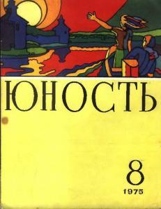 Юность 1975 №08