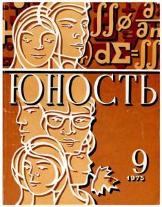 Юность 1975 №09