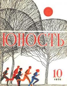 Юность 1975 №10