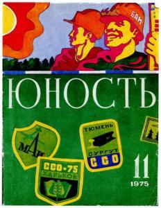 Юность 1975 №11