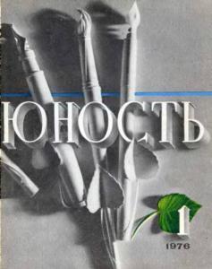 Юность 1976 №01