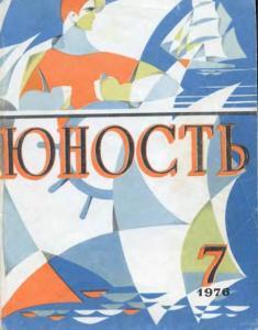 Юность 1976 №07
