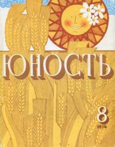 Юность 1976 №08