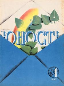 Юность 1977 №01