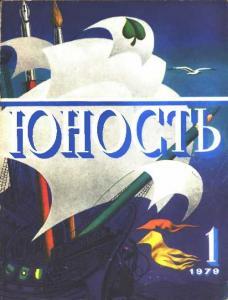 Юность 1979 №01