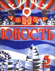 Юность 1979 №03