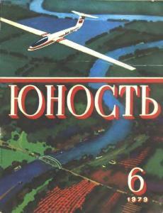 Юность 1979 №06