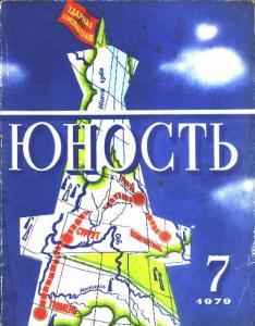 Юность 1979 №07