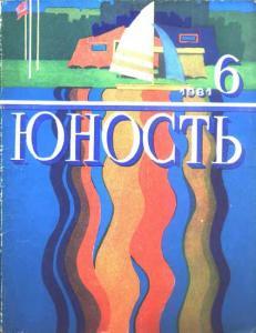 Юность 1981 №06