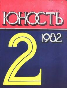 Юность 1982 №02
