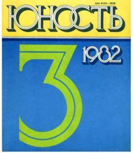 Юность 1982 №03