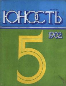 Юность 1982 №05