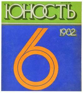 Юность 1982 №06
