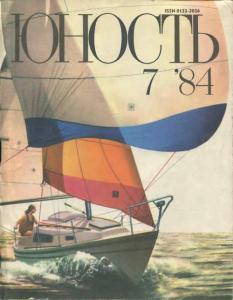 Юность 1984 №07