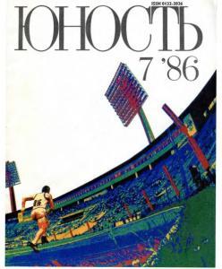 Юность 1986 №07