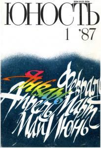 Юность 1987 №01