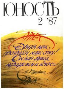 Юность 1987 №02