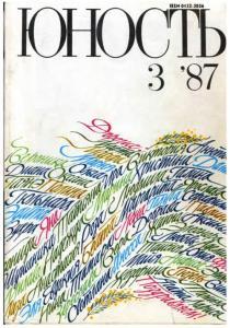 Юность 1987 №03