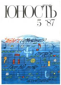 Юность 1987 №05